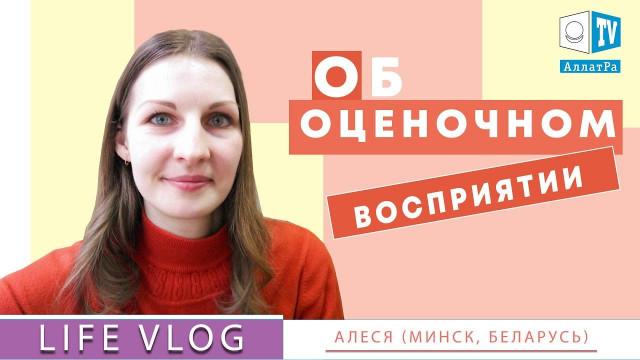 Life Vlogs Беларусь